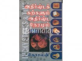 குடும்ப ஜோதிடம் - ஸ்ரீ