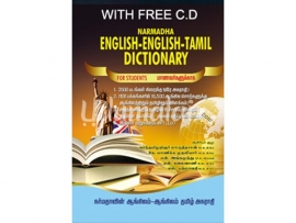 English-English-Tamil-Dictionary