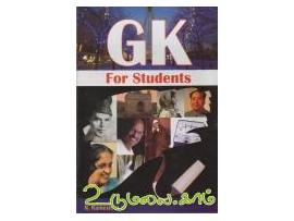 GK for students