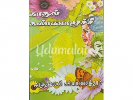 oxford dictionary english to tamil online