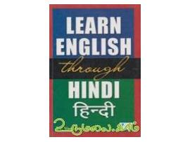 LEARN ENGLISH through HINDI