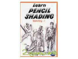Learn Pencil Shading (Sketching - 1)