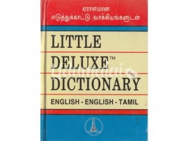 LITTLE DELUXE DICTIONARY (ENGLISH –ENGLISH –TAMIL)Li