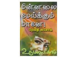நி(ழல்)ஜம் உயிர்க் கொள்