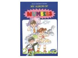 My album of numbers