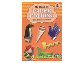 My book of paper folding4