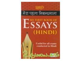 MY FIRST BOOK OF ESSAYS (HINDI)