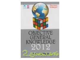 OBJECTIVE GENERAL KNOWLEDGE 2012