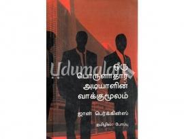 oru porulathara adiyalin opputhal vaakkumoolam tamil pdf download