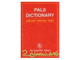 Pals Dictionary ( English-English-Tamil )