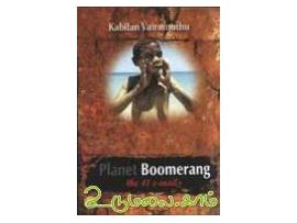 planet boomerang the 41 e-mails