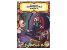 Popular stories book-Tenali raman