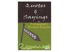 Quotes & sayings for Professional &personal success