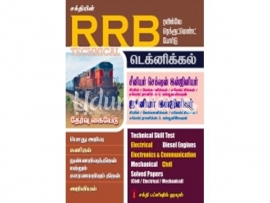RRB டெக்னிக்கல் (TECH.SKILL TEST IN ENG.VERSION, GK IN TAMIL VERSION)