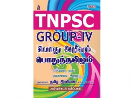 TNPSC GROUP-4