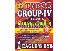 TNPSC Group IV 2014-2015
