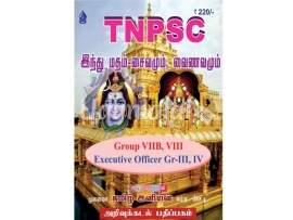 TNPSC-GROUP-VIIB,VIII