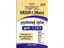 TNPSC Group exam main - I