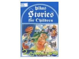 Vikas Stories for Children (Blue Book)