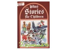 Vikas Stories for Children (Brown Book)
