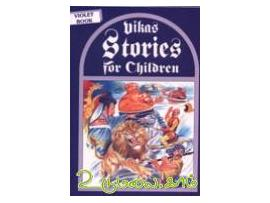 Vikas Stories for Children (Violet Book)