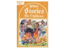 Vikas Stories for Children (yellow Book)