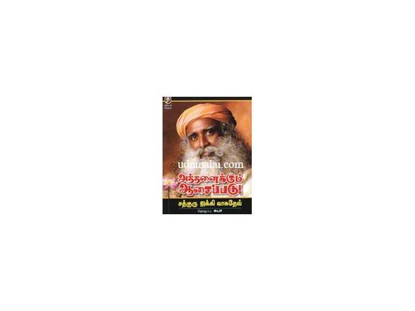 athanaikkum aasaipadu tamil book