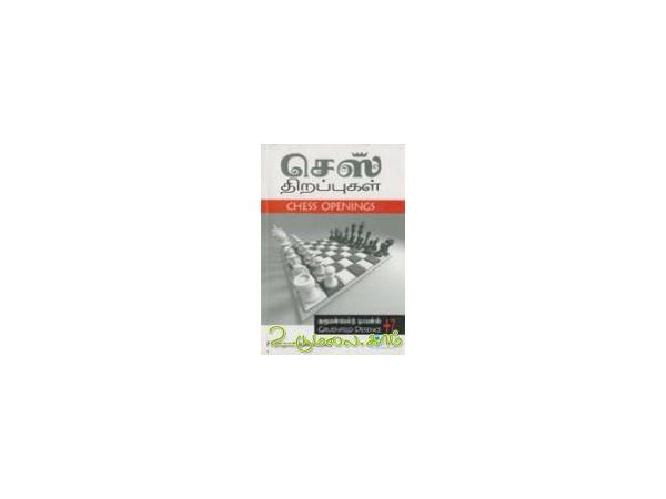 chess-openings-94989.jpg