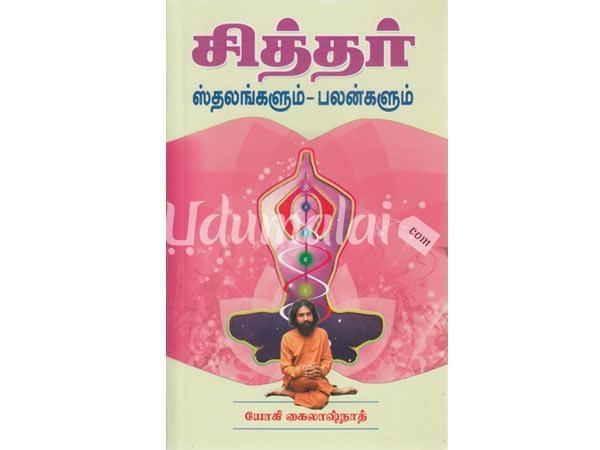 போகர் 7000 (காண்டம்4) -  , Buy tamil book Bogar 7000