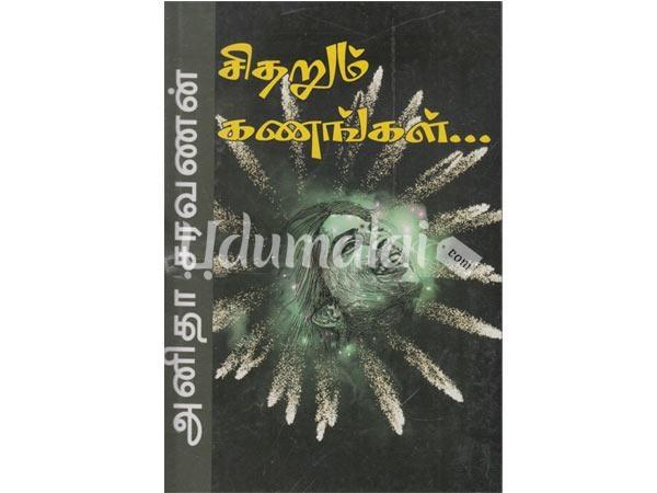 சிதறும் கணங்கள்(அனிதா சரவணன்