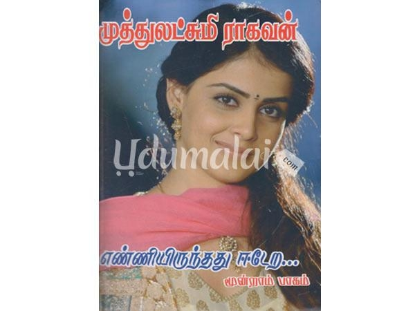 Buy Tamil Books Online - Online Tamil Book Store - Online Book Shops