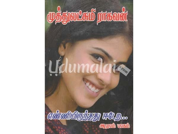 enni-irunthathu-eedaera-mr-part-6-14610.jpg