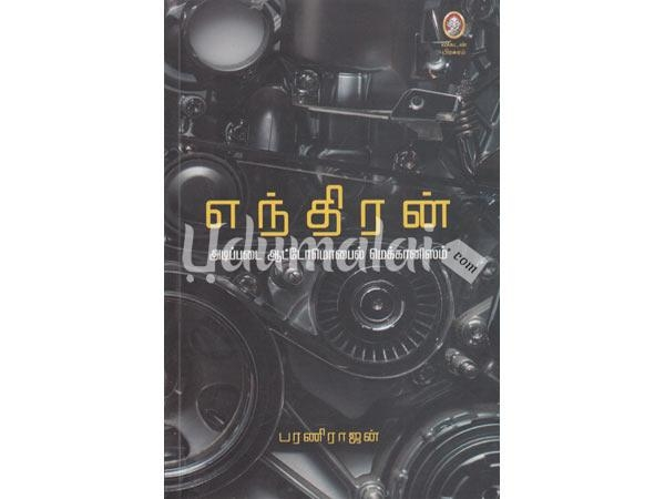 enthiran-adipadai-automobile-mechanism-20170.jpg