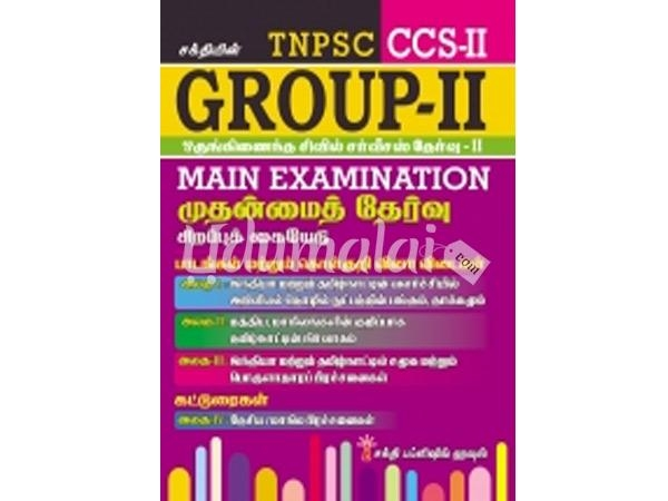 group-ii-main-examination-07874.jpg