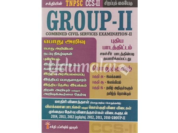 group-ii-tamil-61922.jpg