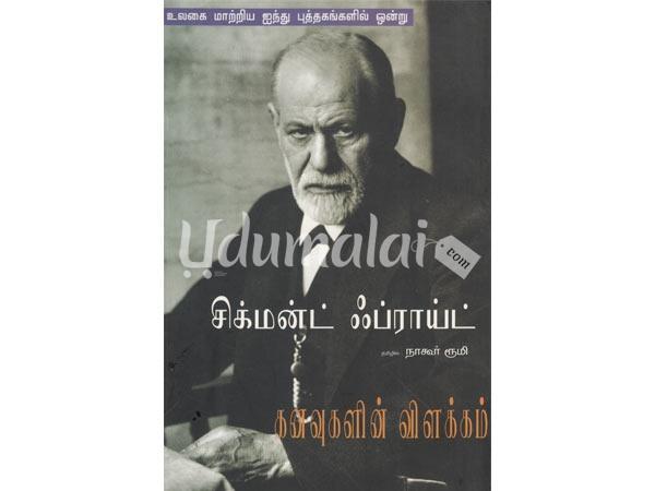 Sigmund Freud Books In Tamil Pdf 26 kanavukalin-vilakkam-sigmund-freud-02949