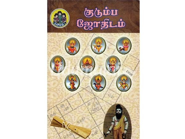 Kudumba Jothidam Book Free Download --