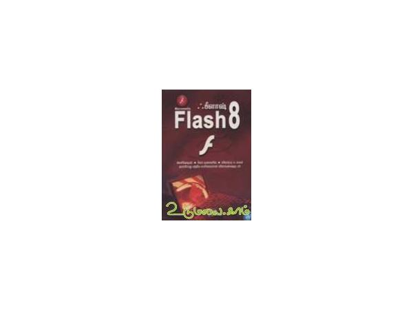 macromedia-flash-87496.jpg
