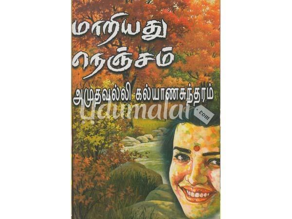 Amuthavalli Kalyanasundaram Novels Free PDF Download