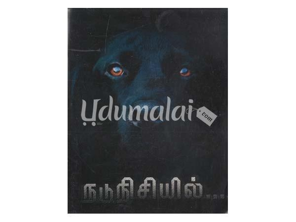 nadunisiyil-novel-56891.jpg