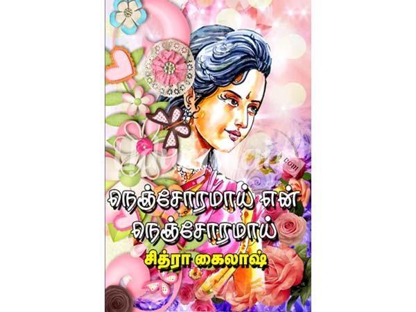 கன்னி ராசி (முத்துலட்சுமி ராகவன்