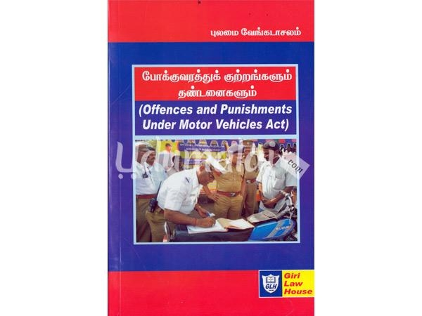 offences-and-punishments-under-motor-vechiles-act-03674.jpg