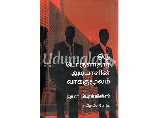 oru porulathara adiyalin opputhal vaakkumoolam tamil pdf free download