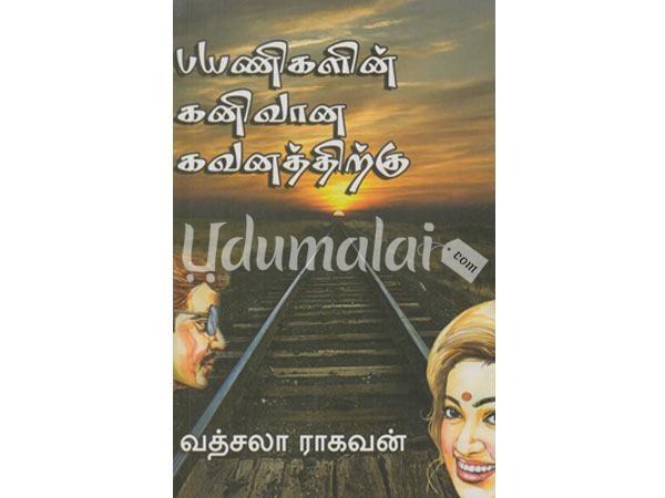 Balaan Udayar Ebook