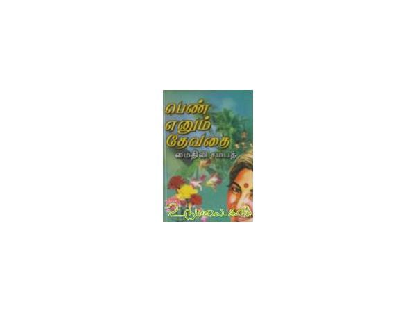 பெண் எனும் தேவதை - மைதிலி சம்பத்