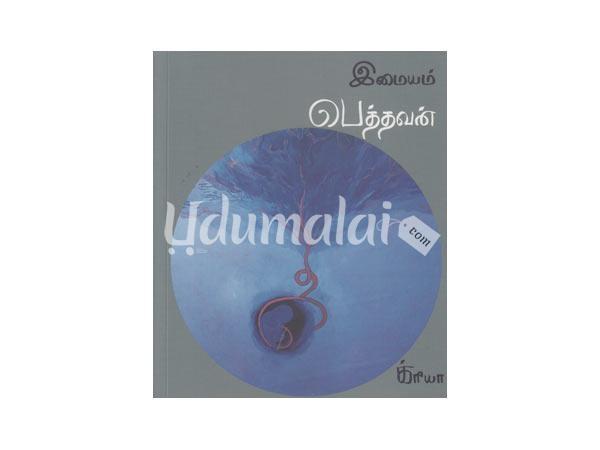 பெத்தவன் - இமையம், Buy tamil book Pethavan