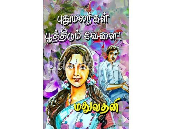 தேன் நிலா அம்சம் நீயோ (ஜபின்