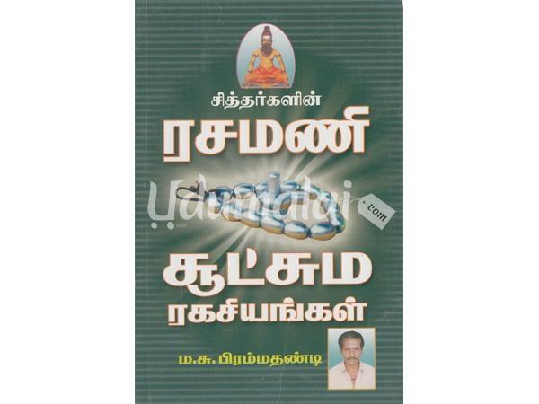 ரசமணி சூட்சும ரகசியங்கள் -  , Buy tamil book