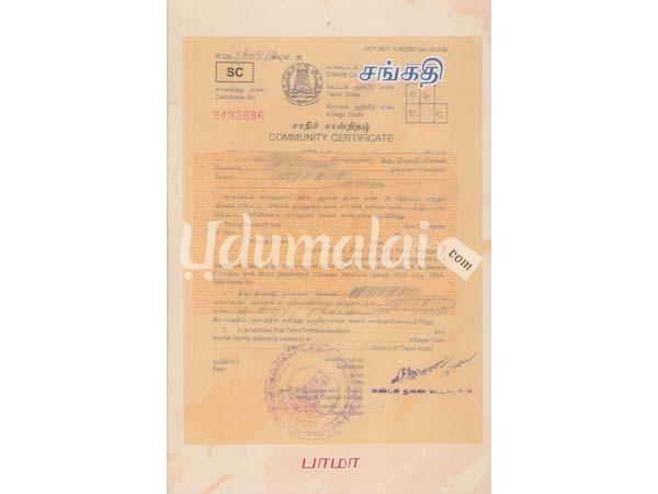 சங்கதி - பாமா, Buy tamil book Sangathi online