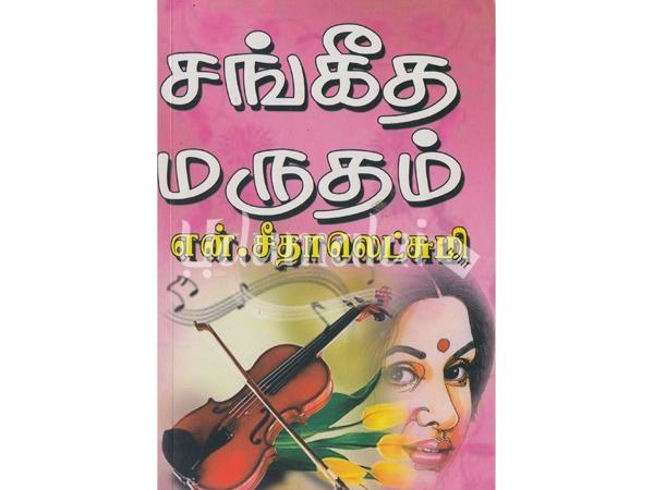 n seethalakshmi novels pdf